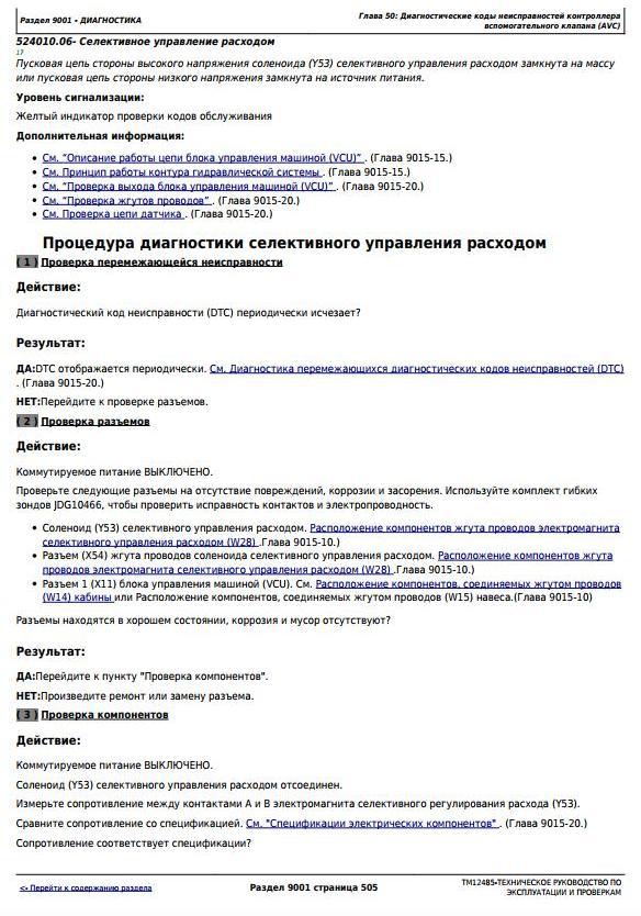 John Deere 325K (SN.C219607-234969) Backhoe Loader Diagnostic Service Manual - Russian (TM12485) - 1